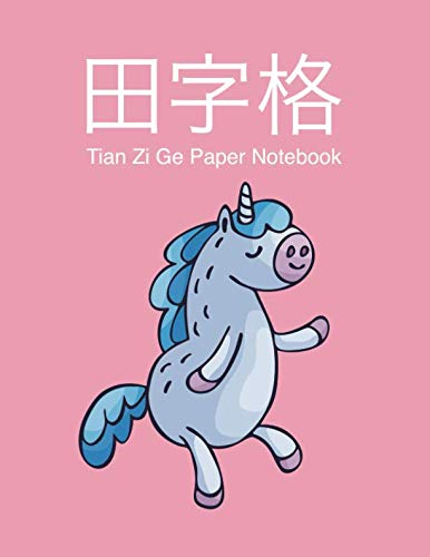 Tian Zi Ge Paper Notebook: 100 Page Grid Mandarin Chinese Practice Book Calligraphy and Study Journal Field Style For Adults and Children Pink Blue Unicorn Cover