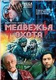 Medvezhya ohota - russische Originalfassung [Медвежья охота]