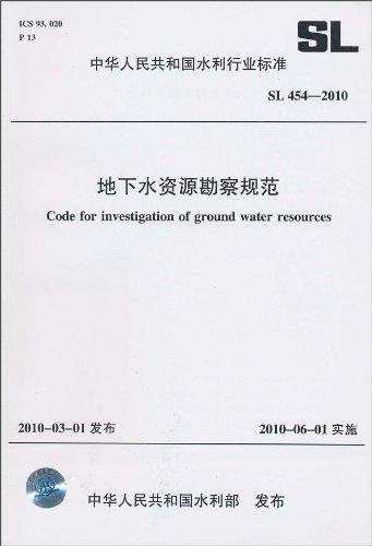 地下水资源勘察规范SL454-2010