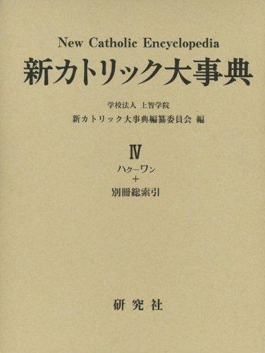 Shin katorikku daijiten = New Catholic encyclopedia. sōsakuin.