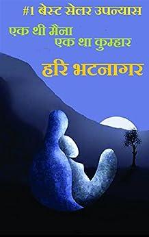 हरि भटनागर का उपन्यास - एक थी मैना एक था कुम्हार - Hari Bhatnagar ka upanyas ek thi maina ek tha kumhar: हरि भटनागर का पहला, हिंदी फंतासी दिलचस्प उपन्यास Hari bhatnagar ka hindi fantasy upanyas by [भटनागर, हरि]