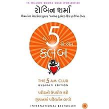 The 5 AM Club (Gujarati) (Gujarati Edition)