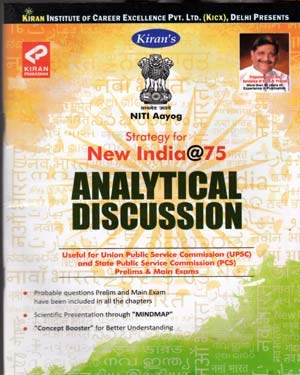 Niti Aayog Strategy for New India @75 Analytical Discussion in English useful for UPSC and PCS Pre and Main Exams