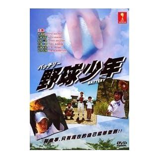 Battery Japanese Movie (1 Dvd All Region DVD, English Subtitle, Japanese Audio)