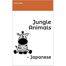 Jungle Animals ジャングル動物: 英語 - Japanese (English Edition)