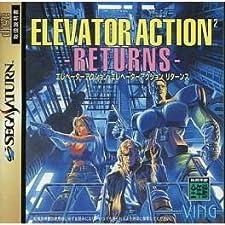Elevator Action Returns [Japan Import]