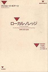 ローカル・ノレッジ_解釈人類学論集 (Selection21)