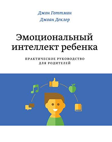 Эмоциональный интеллект ребенка: Практическое руководство для родителей (Russian Edition)
