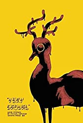 [(Very Casual)] [By (author) Michael Deforge] published on (August, 2013)
