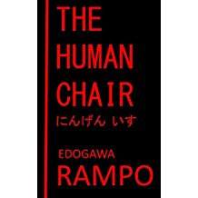 Learning to Read Japanese: Japanese Literature: The Human Chair (Japanese Edition)