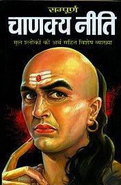 Chanakya Neeti (HINDI)