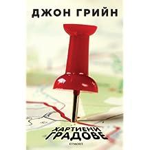 Хартиени градове (English Edition)