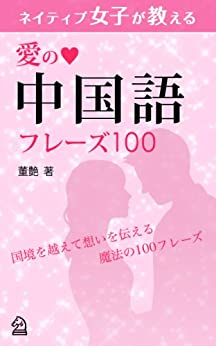100 Chinese Phrases to say I love you (Japanese Edition) de [Dong Yan]