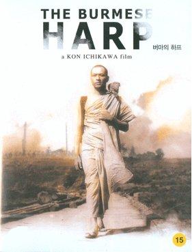 Die burmesische Harfe (1956) Region 1,2,3,4,5,6 unterstützte DVD