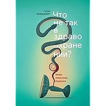 Что не так в здравоохранении?: Мифы. Проблемы. Решения. (Russian Edition)