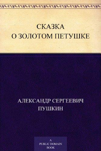 Сказка о золотом петушке por Александр Сергеевич Пушкин