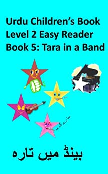 Tara in a Band (Urdu Children's Book Level 2 Easy Reader 5) by [Verma, Dinesh, Verma, Archit]