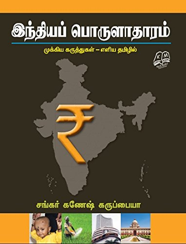 100 BOOKS IN TAMIL Category | Page 2 of 4 | fineLESSONS com