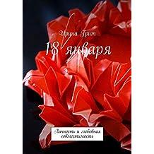 18 января: Личность илюбовная совместимость (Russian Edition)
