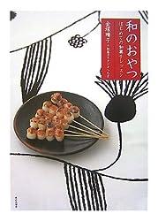 和のおやつ―はじめての和菓子レッスン