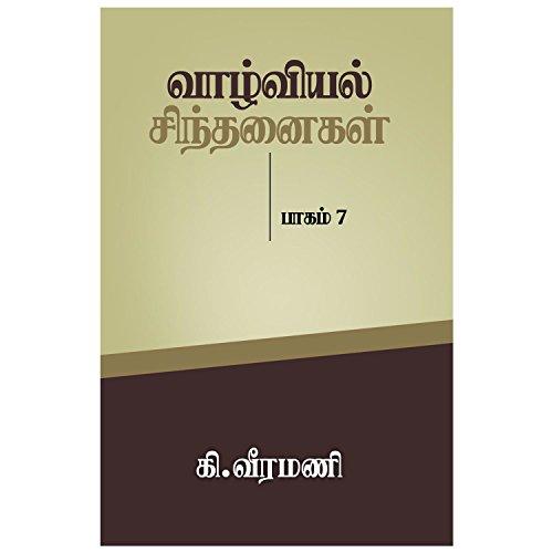VAZHVIYAL SINTHANAIGAL-7
