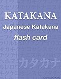 Japanese Katakana flash card (English Edition)