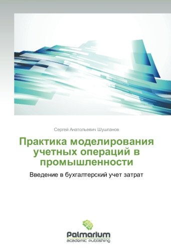 Praktika modelirovaniya uchetnykh operatsiy v promyshlennosti: Vvedenie v bukhgalterskiy uchet zatrat