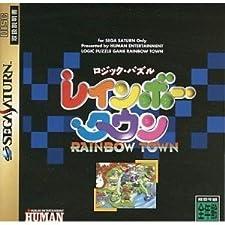 Logic Puzzle Rainbow Town [Japanische Importspiele]