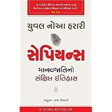 Sapiens (Gujarati Edition)
