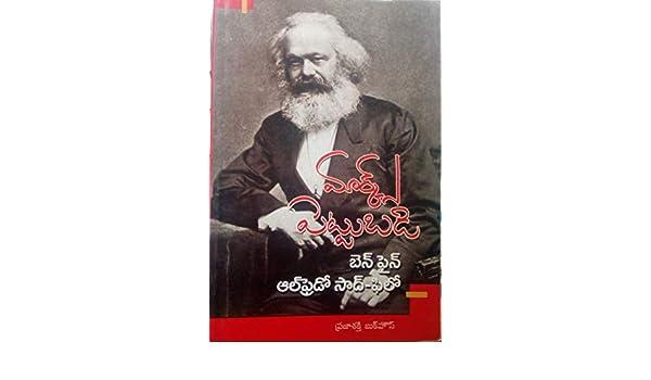 Karl Marx Books In Telugu Pdf