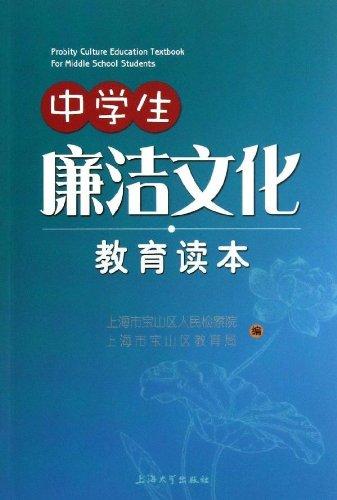 中学生廉洁文化教育读本