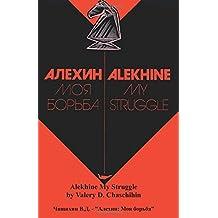 Alekhine My Struggle