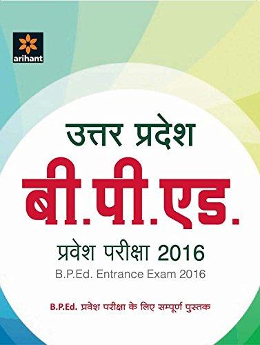 Uttar Pradesh B.P.Ed Pravesh Pariksha 2016