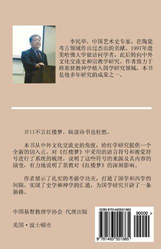 Jing Jiao Tan Suo Yu Hong Xue Yan Jiu