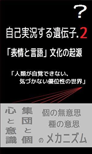 jikojikkyousuruidennsini hyoujyoutogenngo bunnkanokigenn: jinnruigajikakudekinai kidukanaiyuuiseinosekai (Japanese Edition)