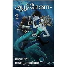 ஆழிசேனா- 2 (Tamil Edition)