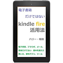 kindle fire more than e-book reader (Japanese Edition)