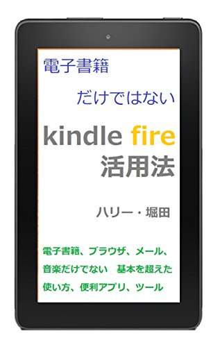 kindle fire more than e-book reader (Japanese Edition) eBook ...