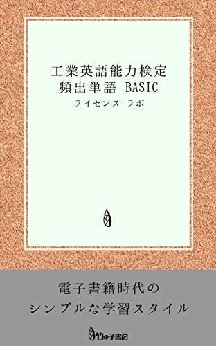 kougyoueigonouryokukentei hinsyututango BASIC (Japanese Edition)