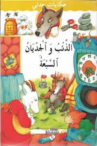 El lobo y los siete cabritos (Árabe)