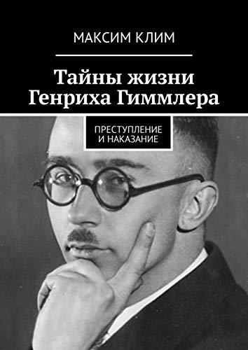 Тайны жизни Генриха Гиммлера: Преступление инаказание