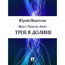 Трое в долине (Russian Edition)