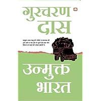 Unmukt Bharat/उन्मुक्त भारत