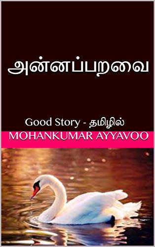 அன்னப்பறவை: Good Story - தமிழில் (2019-78 Book 1 ...