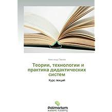 Teorii, tekhnologii i praktika didakticheskikh sistem: Kurs lektsiy