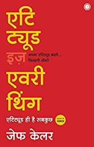 Attitude Is Everything (Hindi Edition)