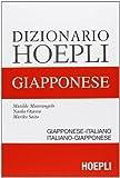 Dizionario di giapponese. Giapponese-italiano, italiano-giapponese