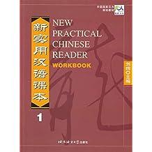 New Practical Chinese Reader /Xin shiyong hanyu keben: New Practical Chinese Reader Vol. 1 - Workbook