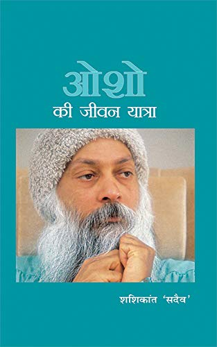 Osho Ki Jeevan Yatra: ओशो की जीवन यात्रा (Hindi ...
