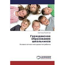 Гражданское образование школьников: Условие личностного развития ребенка